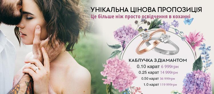 Каблучки на заручини - купити на Gold.ua   ціни в магазинах Києва ... ec77579d9bb60