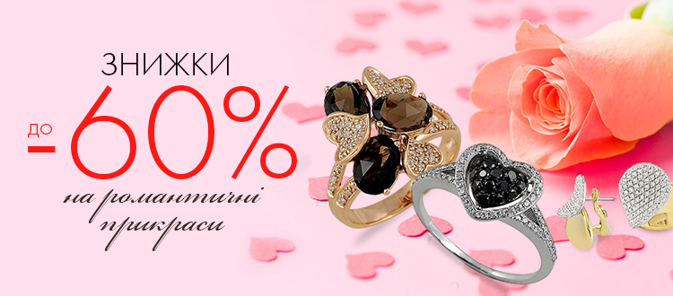 Економія до -60% на романтичні прикраси 47efca056d338